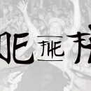 Etnies Drops an Old-Fashioned Tour Video With 'Ride The Tao'